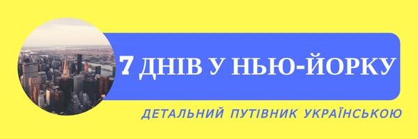 7 днів у Нью-Йорку: детальний путівник українською.
