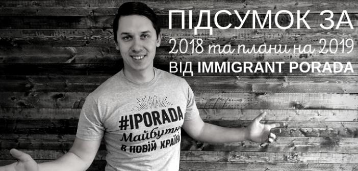 Підсумок за 2018 та плани на 2019 від Immigrant Porada