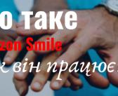 Що таке Amazon Smile і як він працює?