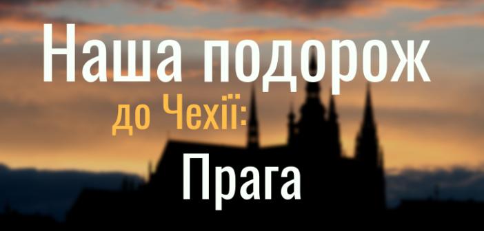Наша подорож до Чехії: Прага