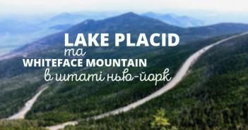 Lake Placid та Whiteface Mountain (Біла гора) в штаті Нью-Йорк