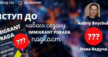 019: Вступ до нового сезону Immigrant Porada подкаст з Andriy Boychuk та Новою Ведучою