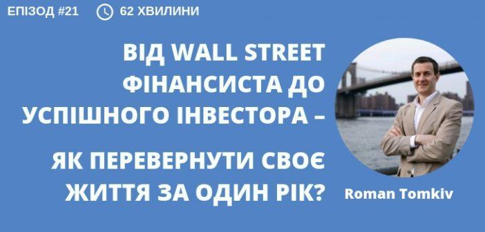 021: Від Wall Street фінансиста до успішного інвестора в нерухомість в США – як перевернути своє життя з ніг на голову за один рік з Roman Tomkiv