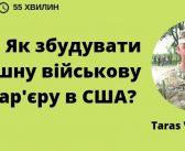 023: Як збудувати успішну військову кар'єру в США, будучи українцем з Taras Vintoniak