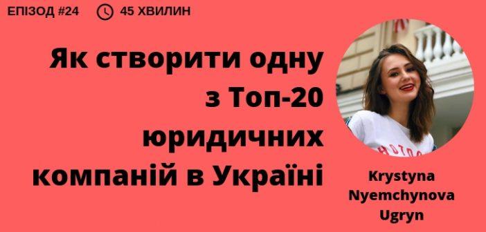024: Як створити одну з Топ-20 юридичних компаній в Україні в 25 років з Krystyna Nyemchynova Ugryn