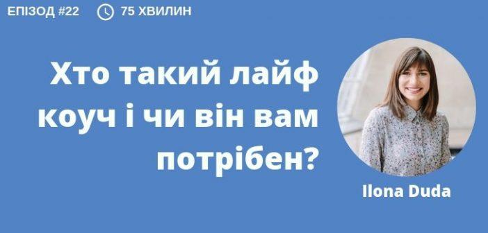 022: Хто такий лайф коуч і чи він вам потрібен з Ilona Duda