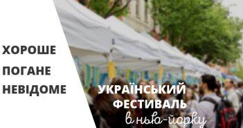 Український щорічний фестиваль в Нью-Йорку (East Village) – Хороше, Погане та Невідоме