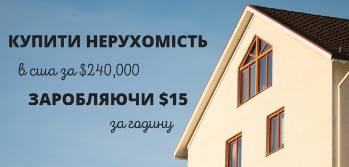 Купити нерухомість в США за $240,000, заробляючи $15 за годину